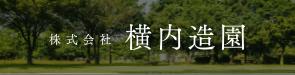 株式会社 横内造園