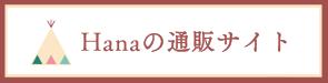 Hana三昧 ショッピングサイト